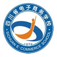 四川省电子商务学校