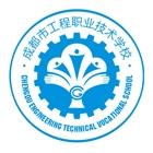 成都工程职业技术学校