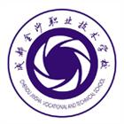 成都金沙职业技术学校