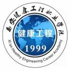 西安健康工程职业学校
