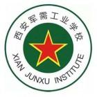 西安军需工业学校