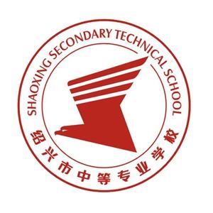 绍兴市中等专业学校