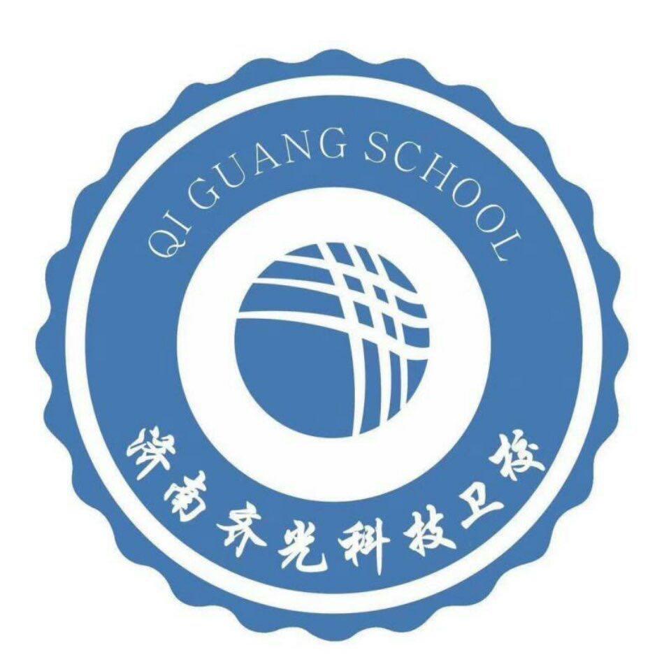 济南齐光科技学校