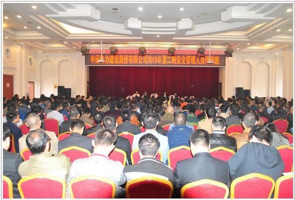 湖南省水利水电建设工程学校2015年第二期安全管理人员培训班