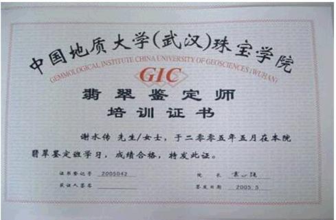 关于2015开展GIC翡翠鉴定师培训班的通知——广州南华工贸